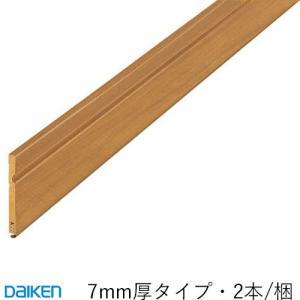 DAIKEN(大建工業) ハピア システム造作部材 巾木J[気密](MDF基材) 2本/梱 ouchioukoku