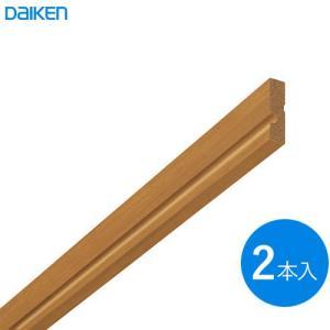DAIKEN(大建工業) ハピア システム造作部材 回り縁溝付 2本/梱 通常タイプ(MDF基材) ouchioukoku