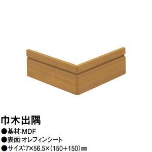DAIKEN(大建工業) ハピア システム造作部材 巾木出隅 気密タイプ(パッキン付) 4本/梱 ouchioukoku