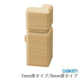 DAIKEN ハピア システム造作部材 気密巾木用樹脂コーナーキャップ出隅 10個 ouchioukoku