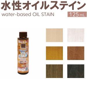 ニッペホームプロダクツ 水性オイルステイン(water-based OIL STAIN) 125ml 全6色 DIY リメイク リフォーム ouchioukoku