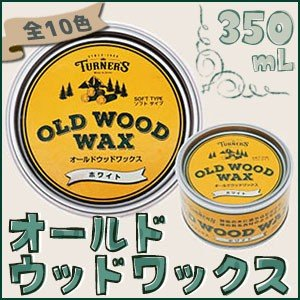 ターナー色彩 オールドウッドワックス 350mL 全10色 無塗装木部 油性塗料 OLD WOOD WAX 古材風 クリームのような伸びのソフトタイプ リメイク リフォーム DIY|ouchioukoku