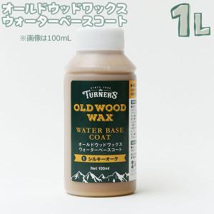 ターナー色彩 オールドウッドワックス ウォーターベースコート 1L(受注生産品) 全15色 水性塗料 下地材 DIY リメイク ouchioukoku