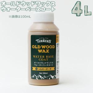 ターナー色彩 オールドウッドワックス ウォーターベースコート 4L(受注生産品) 全15色 水性塗料 下地材 DIY リメイク ouchioukoku