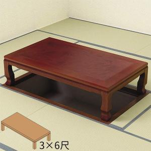 DAIKEN ハピア 堀こたつユニット 座卓シリーズ 伝統和座卓 3×6尺|ouchioukoku