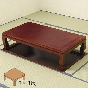 DAIKEN ハピア 堀こたつユニット 座卓シリーズ 伝統和座卓 3×3尺|ouchioukoku