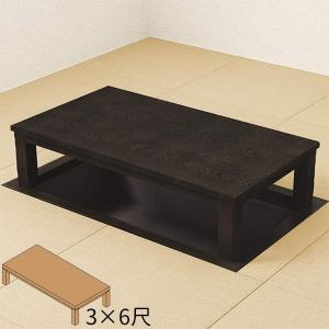 DAIKEN ハピア 堀こたつユニット 座卓シリーズ ナチュラルクラフト 3×6尺|ouchioukoku