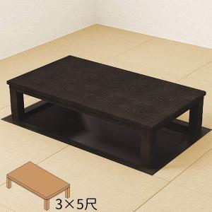 DAIKEN ハピア 堀こたつユニット 座卓シリーズ ナチュラルクラフト 3×5尺|ouchioukoku