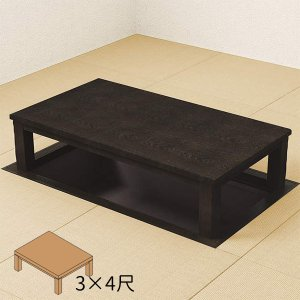 DAIKEN ハピア 堀こたつユニット 座卓シリーズ ナチュラルクラフト 3×4尺|ouchioukoku
