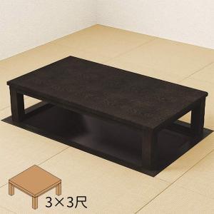 DAIKEN ハピア 堀こたつユニット 座卓シリーズ ナチュラルクラフト 3×3尺|ouchioukoku