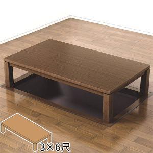 DAIKEN ハピア 堀こたつユニット 座卓シリーズ リーフスクウェア 3×6尺|ouchioukoku