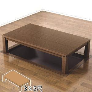 DAIKEN ハピア 堀こたつユニット 座卓シリーズ リーフスクウェア 3×5尺|ouchioukoku