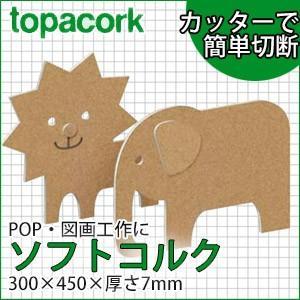 加工用コルク ソフトコルク(無塗装) SC-345 【1枚単位】|ouchioukoku