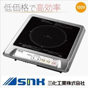 【三化工業株式会社】IHクッキングヒーター 1口タイプ 100W  SIH-B113B|ouchioukoku