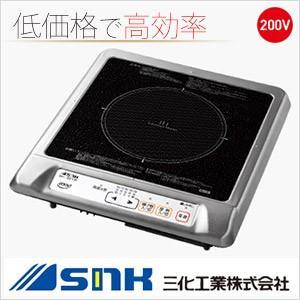 【三化工業株式会社】IHクッキングヒーター 1口タイプ 200W  SIH-B213B|ouchioukoku