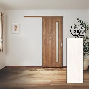 パナソニック ベリティス 上吊り引戸セット 表示錠付き片引き(A0) [デザインPA型・アウトセット納まり] パネルタイプ|ouchioukoku