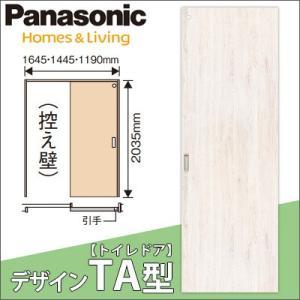 パナソニック ベリティス 上吊り引戸セット 表示錠付き片引き(U2) [デザインTA型・枠納まり・固定枠] トイレタイプ|ouchioukoku