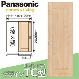 パナソニック ベリティス 上吊り引戸セット 表示錠付き片引き(U2) [デザインTC型・枠納まり・固定枠] トイレタイプ|ouchioukoku