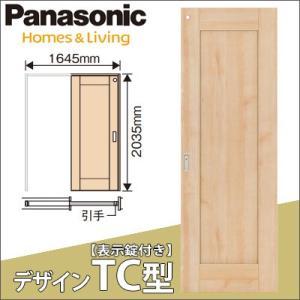 パナソニック ベリティス 上吊り引戸セット 表示錠付き戸袋引込み(P2) [デザインTC型・枠見込み155mmタイプ・固定枠] トイレタイプ|ouchioukoku