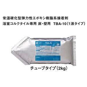専用接着剤 TBA-10 [1液チューブタイプ] 容量2kg 【1個】 浴室用コルクタイル専用 ouchioukoku