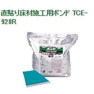 専用接着剤 直貼り床材施工用ボンド TCE-928R クシ目ゴテ付 容量4L 【1個】床・フロアー用
