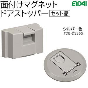 永大産業 マグネットドアストッパーセット|ouchioukoku