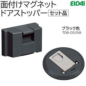 永大産業 マグネットドアストッパーセット|ouchioukoku|03