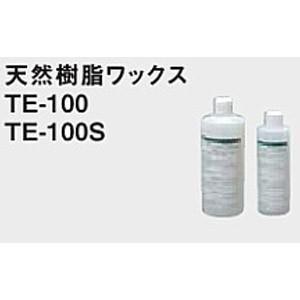 メンテナンス用 天然樹脂ワックス TE-100S 容量0.25L 【1個】 ouchioukoku
