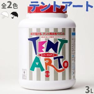 ターナー色彩 テントアート 3L 全15色 水性塗料 DIY リメイク 彩色|ouchioukoku