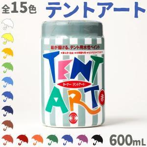 ターナー色彩 テントアート 600mL 全15色 水性塗料 DIY リメイク 彩色|ouchioukoku