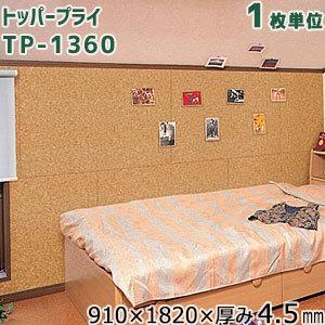 トッパープライ(壁・天井用パネル) TP-1360 【1枚単位】 厚み4.5mm|ouchioukoku