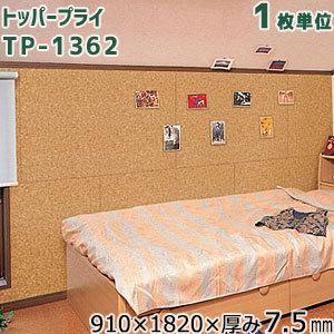 トッパープライ(壁・天井用パネル) TP-1362 【1枚単位】 厚み7.5mm|ouchioukoku