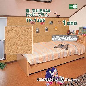トッパープライ(壁・天井用パネル) TP-1365 【1枚単位】 厚み10.5mm|ouchioukoku