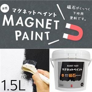 ターナー色彩 マグネットペイント 1.5L 水性ペンキ 下地用塗料 特殊塗料 リメイク リフォーム DIY