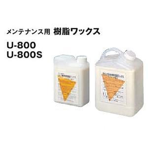 メンテナンス用 樹脂ワックス U-800 容量2L 【1個】 ouchioukoku