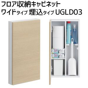 TOTO 【埋込タイプ】フロア収納キャビネット ワイドタイプ UGLD03S#NW1/#ML/#MW|ouchioukoku