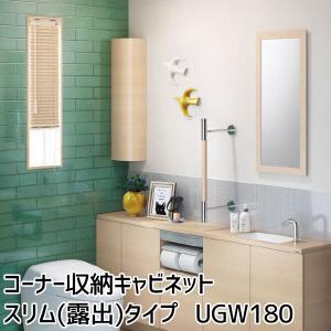 TOTO コーナー収納キャビネット スリム(露出)タイプ UGW180S#NW1 UGW180YS#ML/#MW|ouchioukoku