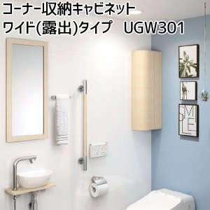 TOTO コーナー収納キャビネット ワイド(露出)タイプ UGW301S#NW1 UGW301YS#ML/#MW|ouchioukoku