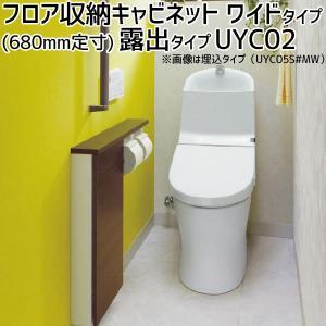 TOTO 【露出タイプ】フロア収納キャビネット ワイドタイプ(680mm定寸) UYC02(R/L)S#NW1/#ML/#MW|ouchioukoku