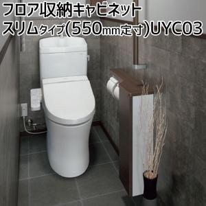 TOTO 【露出タイプ】フロア収納キャビネット スリムタイプ(550mm定寸) UYC03(R/L)S#NW1/#ML/#MW|ouchioukoku