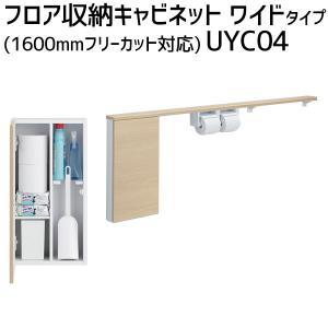 TOTO 【埋込タイプ】フロア収納キャビネット ワイドタイプ(1600mmフリーカット対応)※現場カット品 UYC04(R/L)S#NW1/#ML/#MW|ouchioukoku