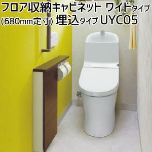 TOTO 【埋込タイプ】フロア収納キャビネット ワイドタイプ(680mm定寸) UYC05S#NW1/#ML/#MW|ouchioukoku