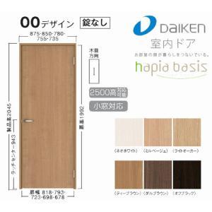 大建工業 片開きドアセット 00デザイン 固定枠(枠見込み169/154/113/90) 内装ドア|ouchioukoku