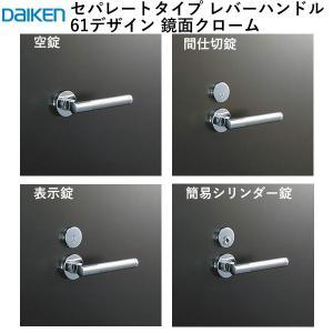 大建工業 レバーハンドル 61デザイン <鏡面クローム> [空錠/間仕切錠/表示錠/簡易シリンダー錠]|ouchioukoku