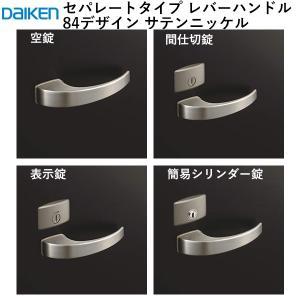 大建工業 レバーハンドル 84デザイン <サテンニッケル> [空錠/間仕切錠/表示錠/簡易シリンダー錠]|ouchioukoku