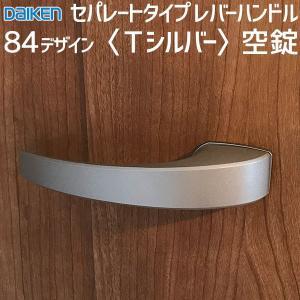大建工業 レバーハンドル 84デザイン <Tシルバー> [空錠/間仕切錠/表示錠/簡易シリンダー錠]|ouchioukoku