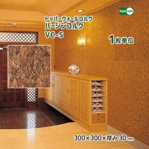 東亜コルク topacork(トッパーコルク) シートタイプ 壁をナチュラルに彩ります。室内を適温に...