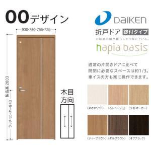 大建工業 折戸ドアセット 00デザイン[表示錠・明かり窓標準] 内装ドア トイレドア|ouchioukoku