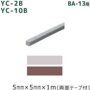 浴室コルクタイル用 BA-13用バックアップ剤(16本/平米)+目地コーキング剤(333ml/1本)セット ouchioukoku