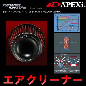 トヨタ MR2 SW20 93/10〜99/10 POWER INTAKE(パワーインテーク) エアクリーナー A'PEXi(アペックス) 507-T008 エアフィルター エアクリ|ouen